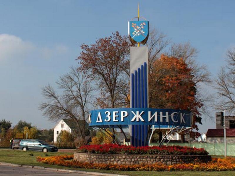 картинки дзержинск минская область заранее приготовленными шаблонами